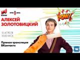 Алексей Золотовицкий на Радио ENERGY