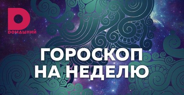 Гороскоп на следующую неделю с 23 по 29 мая 2019