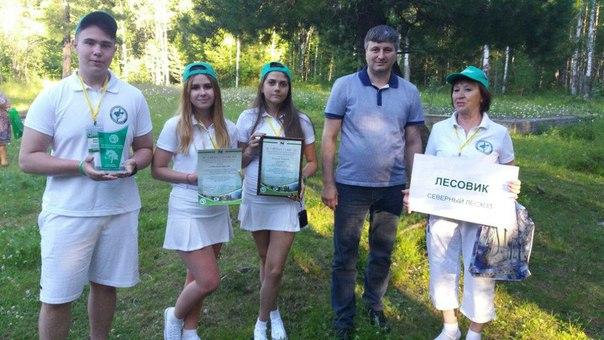 Команда школьного лесничества «Лесовик» Усть-Илимского экспериментального лицея