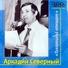 Аркадий Северный & Магаданские ребята / Тихорецкий концерт (1979) - Жизнь блатная / Когда с тобой мы встретились черёмуха цвела...
