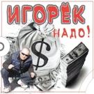 Игорек - Она