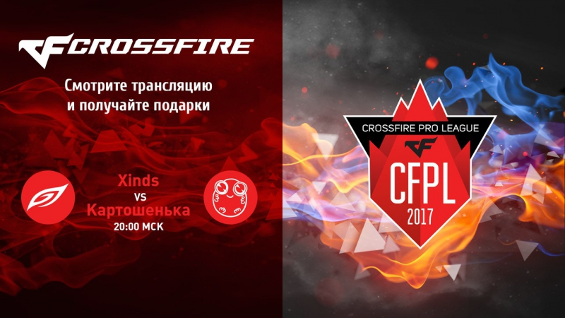 CrossFire Pro League Season I. Xinds vs Картошенька