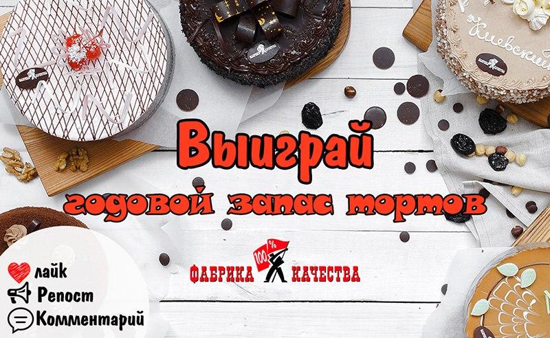 Разыгрываем ГОДОВОЙ ЗАПАС тортов!