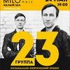 группа 23 | Нижний Новгород | MILO | 24.05.17