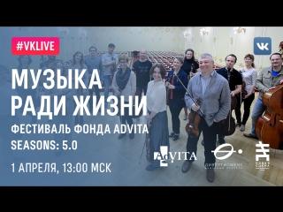 #VKLive: Фестиваль фонда AdVita — Музыка ради жизни
