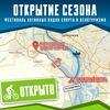 Открытие велосезона 2017 [B] Запорожье