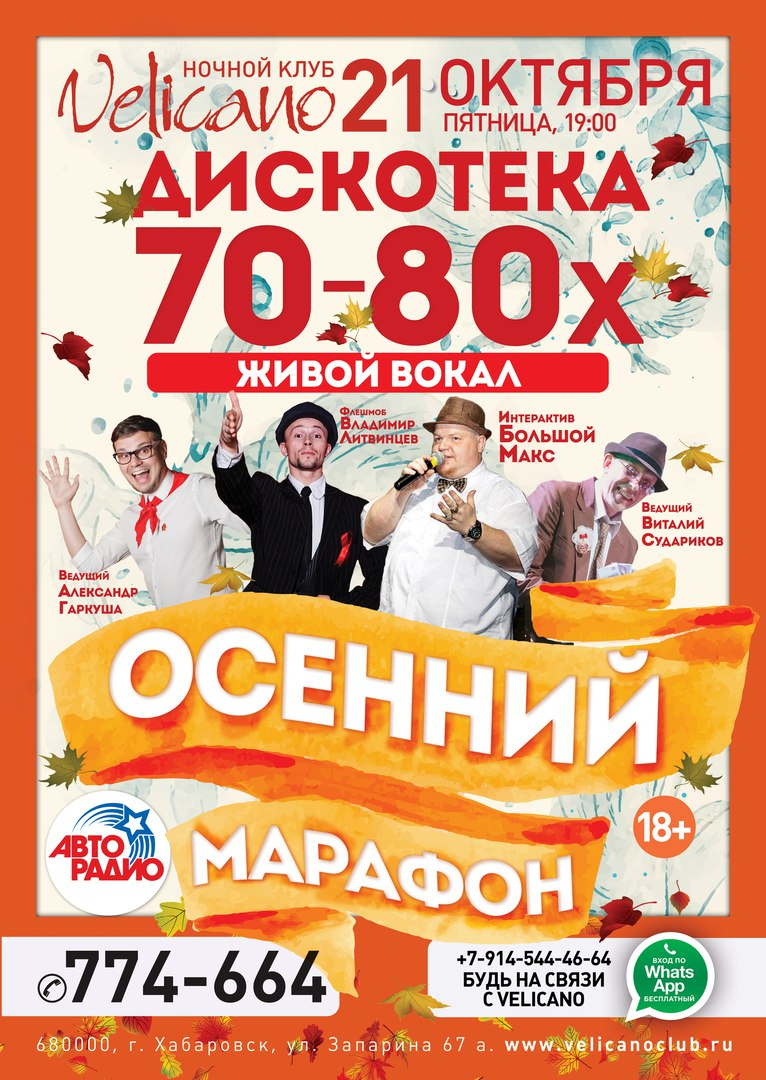 Афиша Хабаровск 21.10 Дискотека 70-80 Velicano