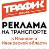 Реклама на транспорте Иваново +7 4932 263050 РК