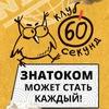 """Клуб """"60 секунд"""" Кемерово"""