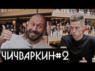 Чичваркин #2 - об Украине, Навальном и возвращении домой - вДудь #21