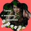 Танец и женские практики с Наталией Горшевиковой