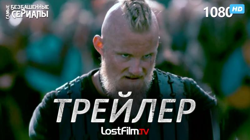 Викинги / Vikings (5 сезон) Трейлер (LostFilm.TV) [HD 1080]