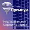 Разработка веб-сайтов Рязань - студия Премиум