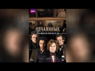 Отчаянные романтики (2009) | Desperate Romantics