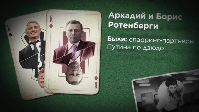 Крапленая колода: Кем они были и кем стали друзья путина?