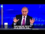Путин отвечает на вопрос о внуках