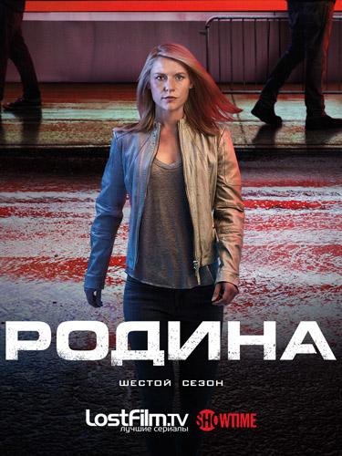 Родина 1-6 сезон 1-12 серия LostFilm | Homeland