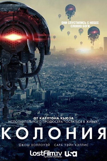 Колония 1-2 сезон 1-2 серия LostFilm | Colony