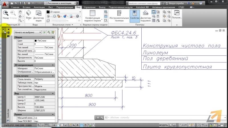 [Урок AutoCAD] 5 фишек: палитры, хранилище, адаптация интерфейса в Автокад.