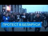 В Минске прошла самая массовая за шесть лет акция протеста