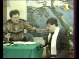 Джентльмен-шоу (ОРТ, апрель 1997)