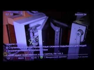 В подмосковном Ступино вандалы сломали подъемники для инвалидов