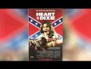 Сердце Дикси (1989) | Heart of Dixie