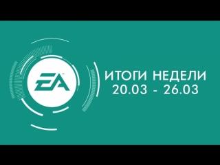 EA — Итоги недели №7