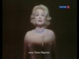 Marlene Dietrich - Lili Marlene (1972 Live In London)