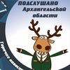 Подслушано СО Архангельской области