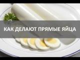 Как делают прямые яйца