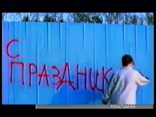 Рекламная заставка (ОРТ, май 2002) С праздником!