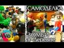 Самоделка Лего Зомби Апокалипсис в Деревне