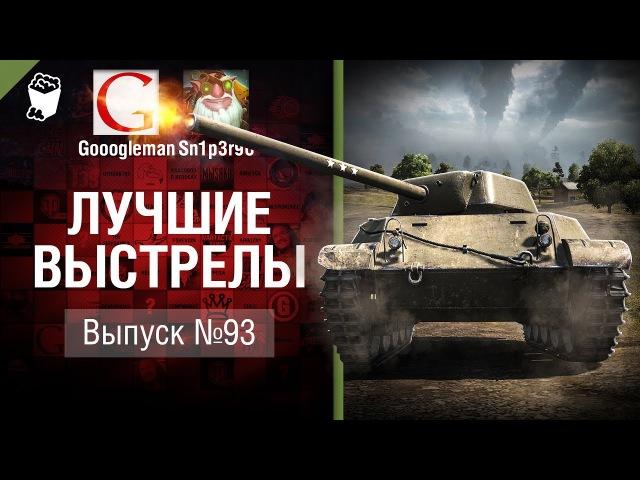 Лучшие выстрелы №93 - от Gooogleman и Sn1p3r90 [World of Tanks]