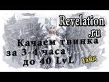 Revelation - Как за 3-4 часа качнуть твинка до 40 LvL