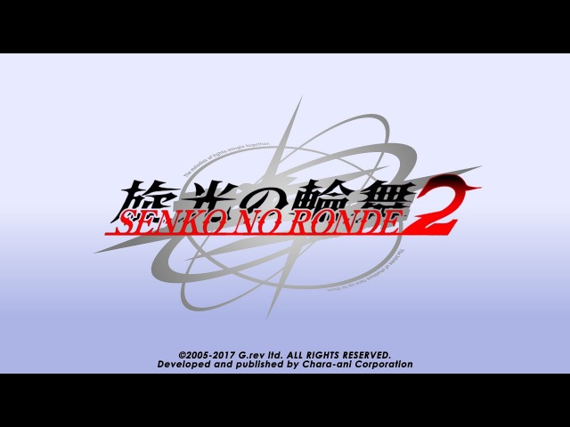Senko No Ronde 2 Trailer