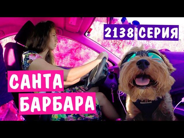 САНТА БАРБАРА 2138 СЕРИЯ БУДЬ МУЖИКОМ ПОСМОТРИ ВЕСЬ СЕРИАЛ