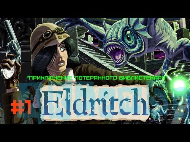 1 Прохождение Eldritch Приключение потерянного Библиотекаря
