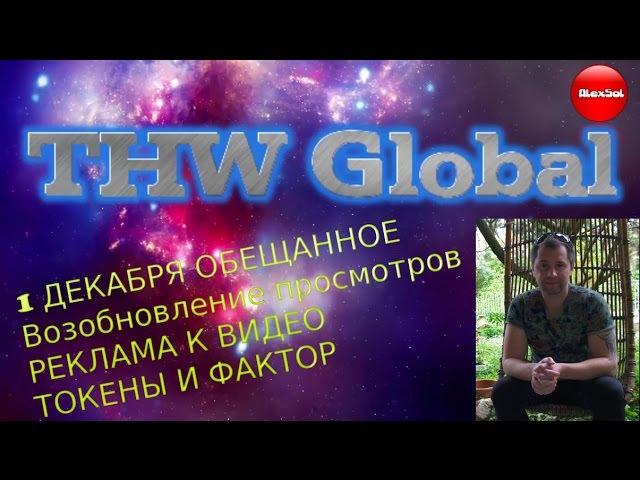THWGlobal -1 декабря. УЖЕ возобновление просмотров, и РЕКЛАМЫ .ФАКТОР И ТОКЕНЫ.