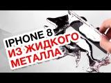 iPhone 8 БУДЕТ ИЗ ЖИДКОГО МЕТАЛЛА? | GALAXY NOTE 7 ВОЗВРАЩАЕТСЯ | САМЫЙ УМНЫЙ ПЫЛЕСОС