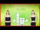 Эко Слим-эффективное средство для похудения.