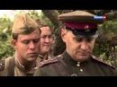 Cмотреть фильмы про войну 1941-1945 ПРИКАЗАНО УНИЧТОЖИТЬ Фильм к 9 мая посвещяется