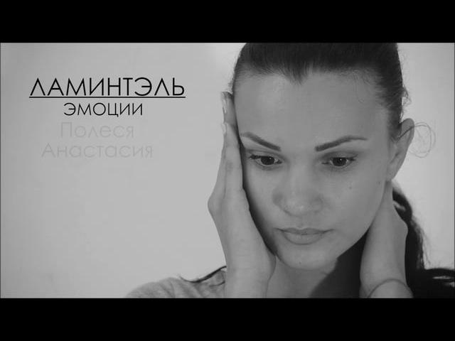 Ламинтэль (эмоции). Анастасия Полеся