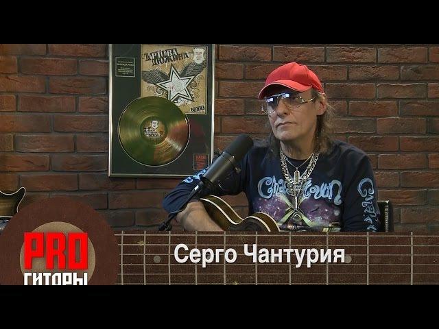 Pro Гитары - Серго Чантурия