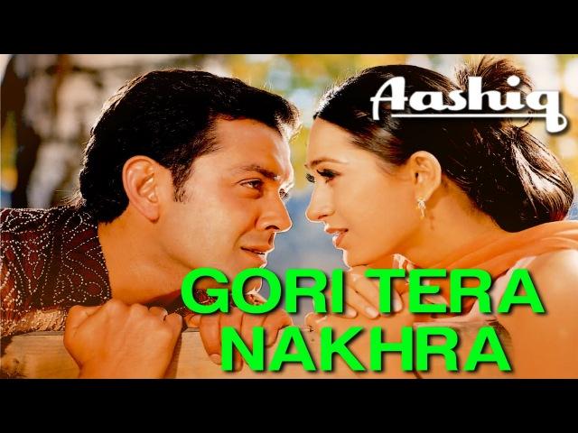 Gori Tera Nakhra - Aashiq | Bobby Deol Karisma Kapoor | Udit Narayan Alka Yagnik