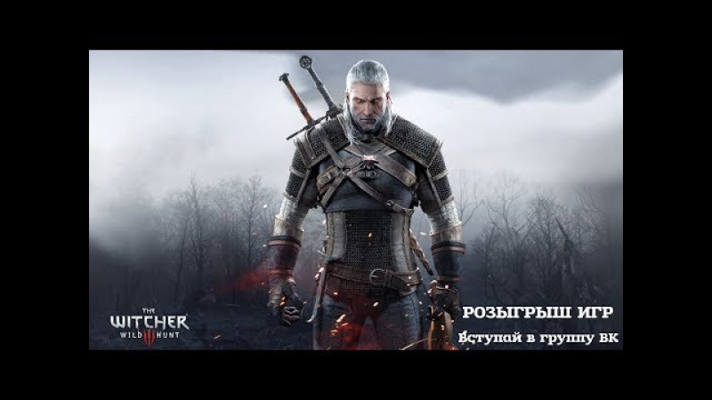 Ведьмак 3: Дикая Охота - Дневной Ламповый Стрим - Брутальное прохождение Игры - Ро ...
