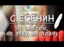 С.Есенин - Не жалею, не зову, не плачу(Стих и Я)