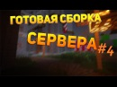 Сборка сервера SupchikCraft 1.8 - 1.8.9 РаботыЖенитьбаСпавнБатуты 4