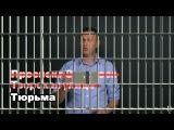 За что 12 июня арестовали Алексея Навального, митинг против коррупции