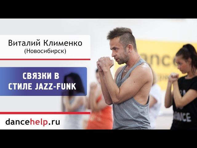 №553 Связки в стиле Jazz-Funk. Виталий Клименко, Новосибирск
